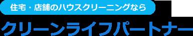 大阪狭山市のハウスクリーニングなら、クリーンライフパートナー
